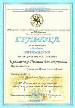 -конкурс-Огинский