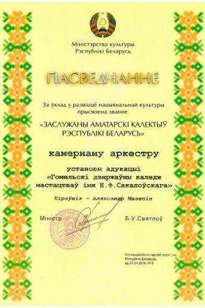 04 Mazepin Kamerniy