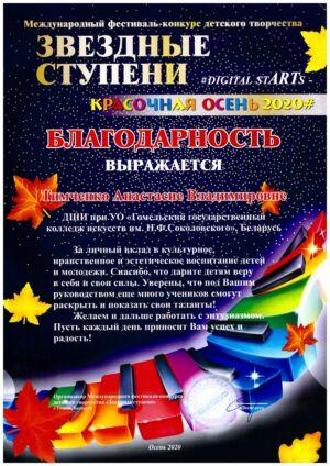 2020 звёздные ступени Тимченко