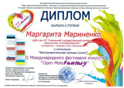 2020 Open Molo Fantasy Мариненко