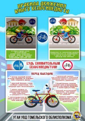 движения юного велосипедиста